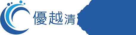 優越清潔服務公司 Superiority Cleaning Service Co.